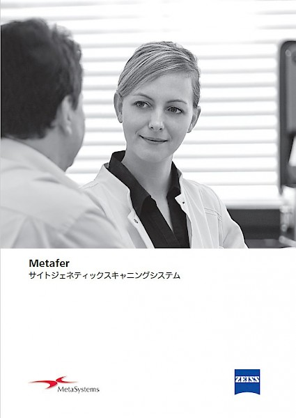 New Metafer Brochure by Carl Zeiss Microscopy Co., Ltd (カールツァイスマイクロスコピー株式会社) in Japan