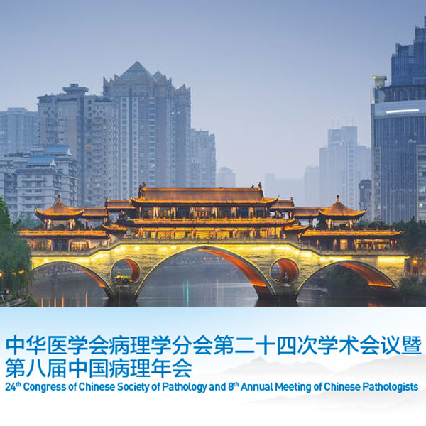24th Congress of Chinese Society of Pathology and 8th Annual Meeting of Chinese Pathologists